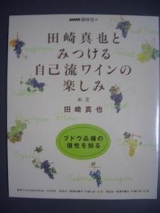 【NHK趣味悠々】田崎真也とみつける自己流ワインの楽しみ