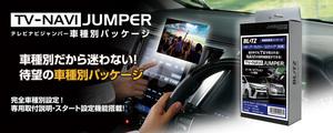 【BLITZ/ブリッツ】 TV-NAVI JUMPER (テレビナビジャンパー) 車種別パッケージ ダイハツ ムーヴ/ムーヴカスタム LA150S/LA160S [ETD72B]