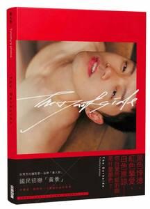 The Darkside 晏人物(イエンレンウー)による男性写真集 台湾版 未使用/新品
