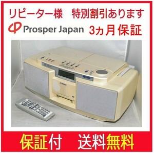 mdプレーヤー 中古 mdプレイヤー md cd デッキ cd md ラジカセ ビクター Victor RC-T1MD mdコンポ 保証付 送料無料
