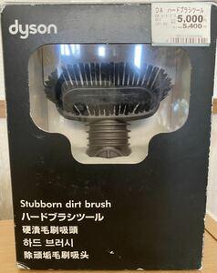 【送料無料!】Dyson ダイソン ハード ブラシ ツール 未使用 未開封 長期自宅保管品