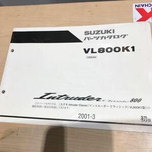 パーツカタログ スズキ SUZUKI イントルーダークラシック800パーツリスト