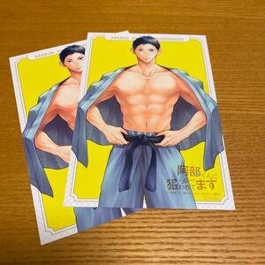 匿名配送0円♪講談社【イケメンフェア☆イラストカード☆阿部くんに狙われてます】2枚