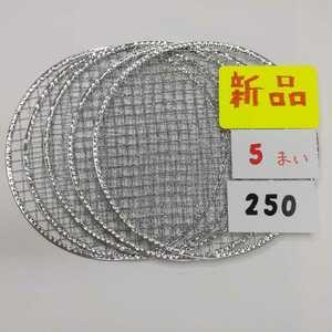 5枚 25cm 使い捨て 焼き網 イワタニ 焼肉 網 丸網 バーベキュー焼網 替え網 プレート 七輪