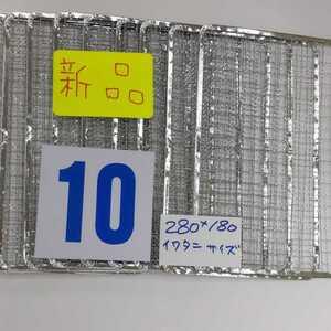 10枚 280×180 イワタニ 使い捨て 焼肉 網 焼き網 焼網 炉端焼き 炙りや 炉ばた大将 互換