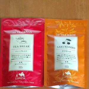 ルピシア紅茶2袋セット