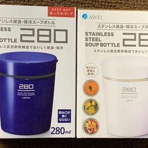 ランチわ温かく!早い者勝ち!280mlスープジャー2個 保温弁当箱作り置き味噌汁