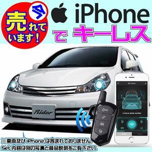 ウイングロード Y12 H17.11~ 電気配線情報付■iPhone で キーレス Bluetooth 汎用日本語取説有 ブルートゥースモジュール内蔵