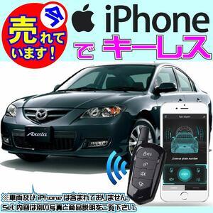 アクセラ BK H15.9~ 電気配線情報付■iPhone で キーレス Bluetooth 汎用日本語取説有 ブルートゥースモジュール内蔵