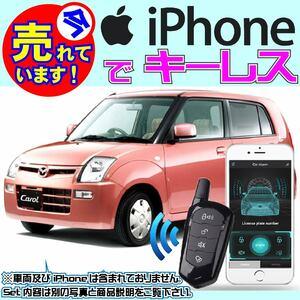 キャロル HB24S H16.9~ 電気配線情報付■iPhone で キーレス Bluetooth 汎用日本語取説有 ブルートゥースモジュール内蔵