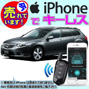 アコードツアラー CW H20.12~ 電気配線情報付■iPhone で キーレス Bluetooth 汎用日本語取説有り ブルートゥースモジュール
