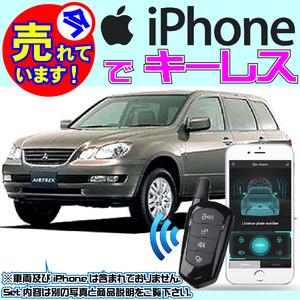 エアトレック CU H13.5~ 電気配線情報付■iPhone で キーレス 汎用日本語取説有 ブルートゥース モジュール