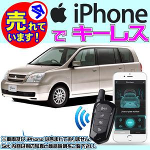 ディオン CR5W CR6W CR9W H12.1~ 電気配線情報付■iPhone で キーレス 汎用日本語取説有 ブルートゥース モジュール