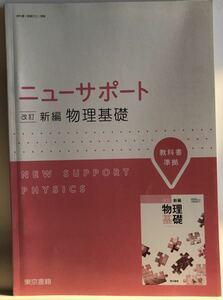 ■ニューサポート 改訂 新編 物理基礎 解答編 東京書籍 2018