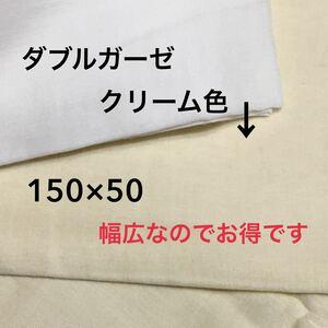 ダブルガーゼ クリーム色 150×50弱