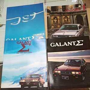 三菱 ギャランΣ カタログ 昭和55年 1980年 当時物 旧車