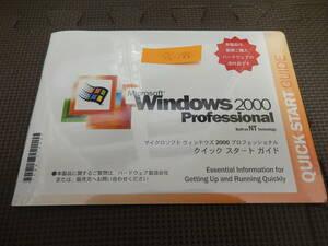SS-186 Microsoft Windows 2000 Professional 再インストールメディア DELL W2K+SP2
