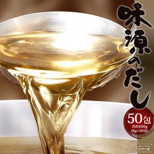 【だしで料理は変わる!】 味源のだし 50包 万能和風だし だし だしパック 国産 厳選素材が黄金比率!