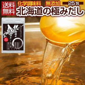 【いつでも簡単プロの味☆】北海道の極みだし25包.万能和風だし 化学調味料無添加 厳選国産