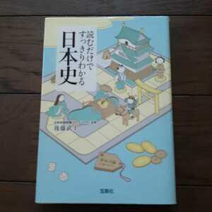 読むだけですっきりわかる日本史 後藤武士 宝島社文庫