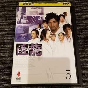 DVDソフト 医龍 5巻 中古品