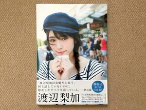 欅坂46 渡辺梨加 直筆サイン入り 1st写真集「饒舌な眼差し」