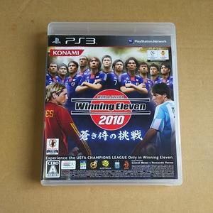 ◆PS3 ワールドサッカーウイニングイレブン2010 蒼き侍の挑戦