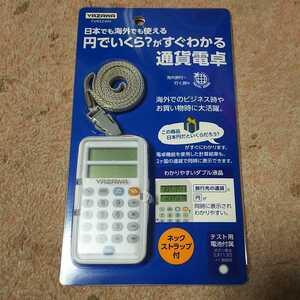 ◆ダブル液晶 通貨電卓 ストラップ付き 日本円計算 2ヶ国の通貨を同時表示 ワールド電卓