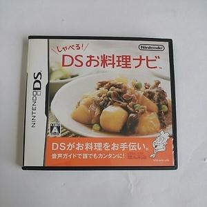 ◆Nintendo DS しゃべる!DSお料理ナビ