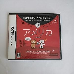◆Nintendo DS 旅の指さし会話帳DSシリーズ4 アメリカ