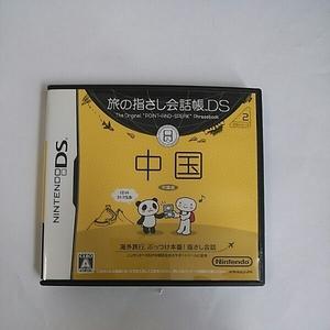◆Nintendo DS 旅の指さし会話帳DSシリーズ2 中国