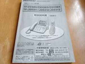 ☆Pioneer 小電力コードレス留守番電話機 取扱い説明書☆