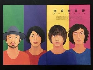 尾崎世界観(クリープハイプ) / 切り抜き 4P / Rolling Stone JAPAN 2017年 SPRING VOL.112