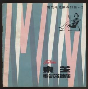 東芝電気冷蔵庫 電気冷蔵庫の知識No.2 カタログ1冊 1958年  :東芝昭和レトロ家電・クーラー・扇風機・夏を涼しく