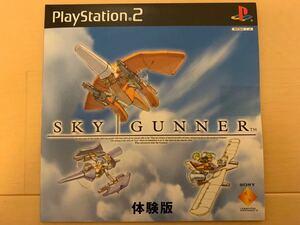 PS2体験版ソフト SKY GUNNER スカイガンナー 未開封 非売品 PlayStation DEMO DISC
