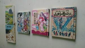 古本です。四国の昔話 むかし話、山形の昔ばなし、百万石 加賀の昔話、日本の こわい昔話、日本むかしばなし集 三 の合計5冊