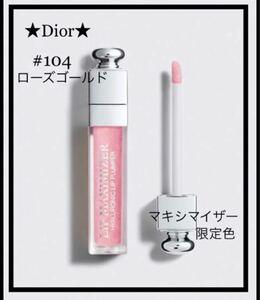 新品 Dior ディオール マキシマイザー #104 限定色 ローズ ゴールド