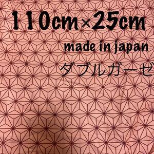 110cm×25cm こども マスクカバー 用 ダブルガーゼ  和柄 小さな麻型 ピンク 鬼滅の刃 ねずこ 柄 生地 はぎれ 布 ハンドメイド