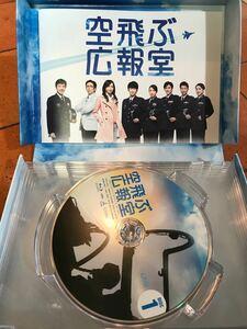 「空飛ぶ広報室 Blu-ray BOX〈7枚組〉」