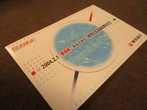 (OC)東急 東京急行 東横線 みなとみらい線 相互直通運転 開始記念 使用済みパスネット 台紙付き