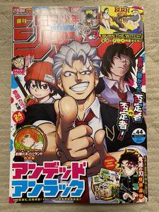 週刊少年ジャンプ(44) 2020年 10/19 号 鬼滅の刃 最終話 限定 非売品 ノベルティ