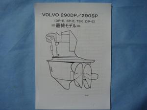 Volvo.  привод  запчасть  Список 290DP/290SP последний  модель