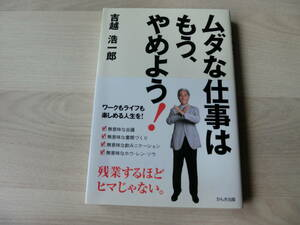 ムダな仕事はもう、やめよう! 残業するほどヒマじゃない。 吉越浩一郎 かんき出版