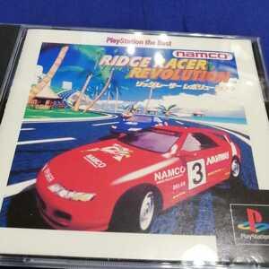 プレステ プレイステーション PS ソフト  リッジレーサーレボリューション 美品