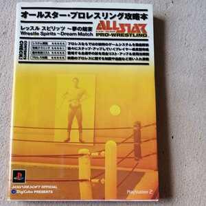 プレイステーション2 プレステ2 PS2 攻略本 オールスタープロレスリング レッスルスピリッツ~夢の競宴