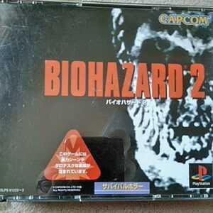 プレステ プレイステーション PS ソフト  バイオハザード2 2枚組