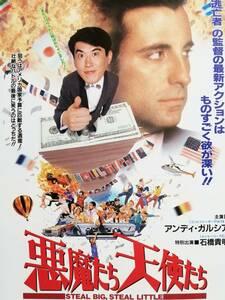 ◆◇【映画チラシ】 1997年 悪魔たち、天使たち アンディ・ガルシア/石橋貴明 [チラシ]◇◆