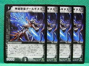 DM・K16 神滅恐皇グールギヌス -2009- 4枚 【条件付送料無料】