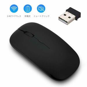 ワイヤレスマウス 静音 充電式 USB 無線マウス (ブラック) (2つ)