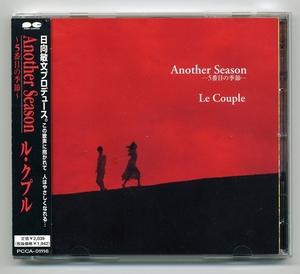 【送料無料】 Le Couple 「Another Season-5番目の季節 」 Used品